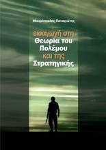 Βιβλίο_Μαυρόπουλου