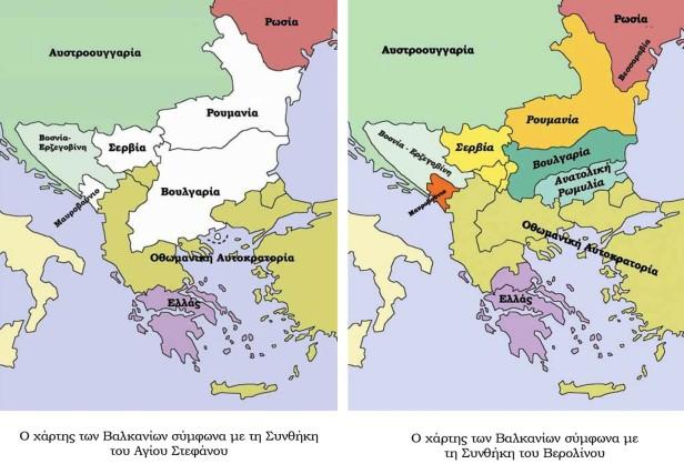 Βαλκάνια-1877-1878